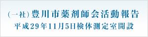 在(一社)豊川市薬剤師会活動報告 平成29年11月5日検体測定室開設