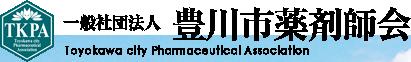 豊川市薬剤師会