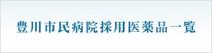 豊川市民病院採用医薬品一覧
